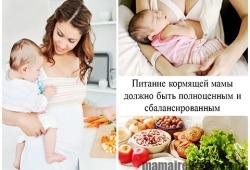 Диета кормящей мамы по месяцам, таблица